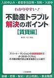 わかりやすい!不動産トラブル解決のポイント【賃貸編】