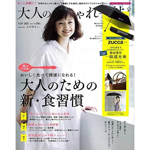 大人のおしゃれ手帖 2020年9月号 表紙画像