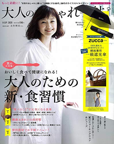 大人のおしゃれ手帖 2020年9月号 画像 A