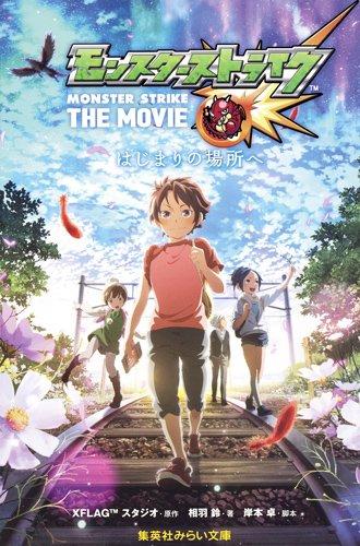 Monster strike THE MOVIE to the beginning (SHUEISHA Mirai Bunko)