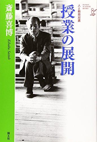 斎藤喜博 授業の展開 (人と教育双書)