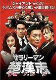 [DVD]サラリーマン楚漢志<チョハンジ> コレクターズ・ボックス1 (6枚組) [DVD]