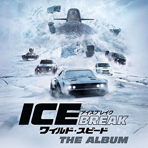 「ワイルド・スピード アイスブレイク」オリジナル・サウンドトラック
