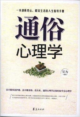 Amazon.fr - 通俗心理学- 吴为- ...
