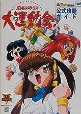 Battle Athletess Daiundoukai Official Strategy Guide - Sega Saturn (mook series blitz blitz cheats king) ISBN: 4073057227 (1997) [Japanese Import]