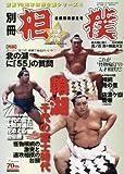70周年特別企画シリーズ 相撲(4) 2016年 11 月号 [雑誌]: 相撲 別冊