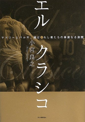The fierce fight Magnificent Those Who balsa and El Classico --- Madrid, chosen (2013) ISBN: 4309274056 [Japanese Import]