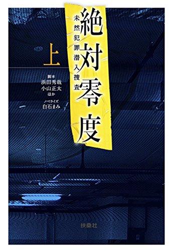 絶対零度 -未然犯罪潜入捜査-(上) (扶桑社文庫)