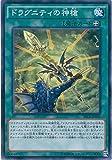遊戯王OCG ドラグニティの神槍 ノーマル SECE-JP062