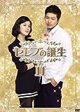 [DVD]セレブの誕生 DVD-BOXII