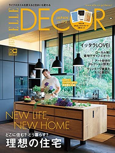 ELLE DECOR 最新号 表紙画像