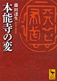 本能寺の変 (講談社学術文庫)