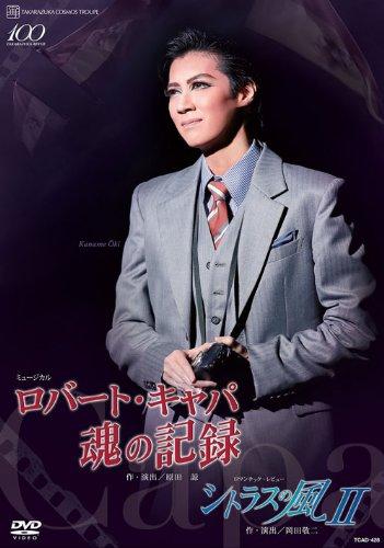 宙組 中日劇場公演DVD 『ロバート?キャパ 魂の記録』『シトラスの風II』 B00ITJDJUW