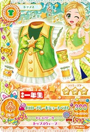 15 PZ-006 : イエローパレードスニーカー【小学二年生ロゴ】/新条ひなきの商品画像