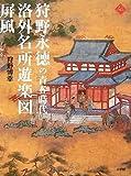狩野永徳の青春時代 洛外名所遊楽図屏風 (アートセレクション)