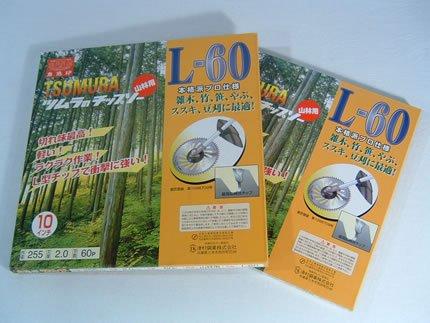 【草刈機刈払機用】 【チップソー】 L-60 【山林用】 【ツムラ】 【255mm】 【60枚刃】 25枚入 B003CEZXIA 25