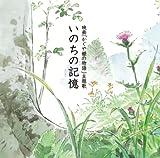 Kazumi Nikaido - Inochi No Kioku (Main Theme Of Kaguya Hime No Monogatari) [Japan CD] YCCW-30032