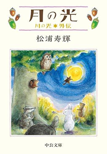 月の光 - 川の光外伝 (中公文庫)