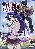 黒神 The Animation 第三巻 [DVD]