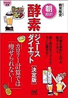 朝だけ!  酵素ジュースダイエット 決定版 (マイナビ文庫)