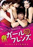 [DVD]ガールフレンズ