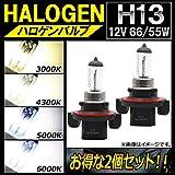 AP ハロゲンバルブ H13 12V 60/55W お得な2個セット! 5000K AP-LL128-2-5000 入数:2個