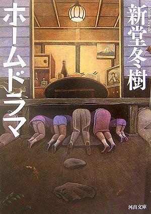 ホームドラマ (河出文庫)