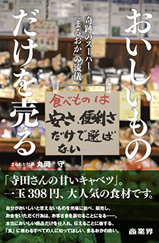 おいしいものだけを売る 奇跡のスーパー「まるおか」の流儀 / 丸岡守