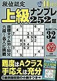 段位認定上級ナンプレ252題 2018年 11 月号 [雑誌]