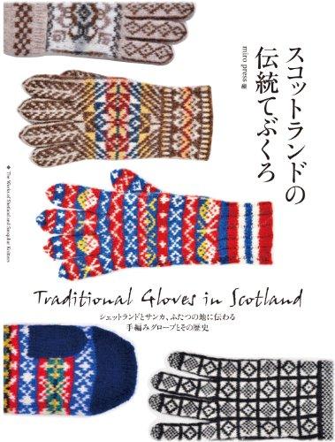 スコットランドの伝統てぶくろ: シェットランドとサンカ、ふたつの地に伝わる手編みグローブとその歴史