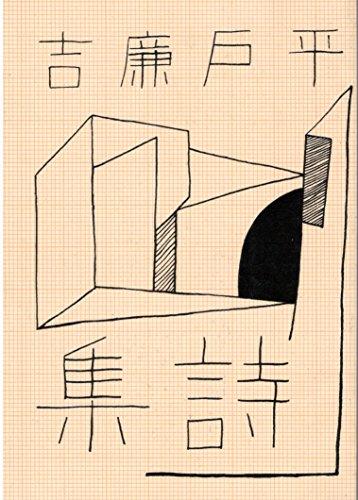 平戸廉吉詩集 (1981年) (名著複刻詩歌文学館―石楠花セット)