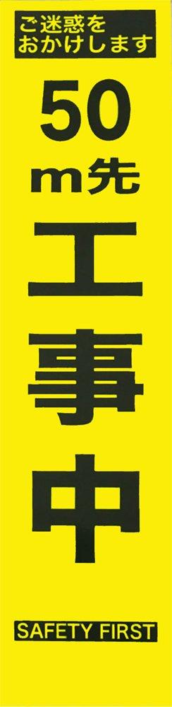仙台銘板 PX スリム カンバン 蛍光黄色 高輝度 HYS-09 50m先 工事中 フレーム付き 立て看板  B01N28HOY0