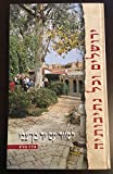 Pathways in Jerusalem: A Walking-Tour Guide Hebrew Language (Hebrew Edition)