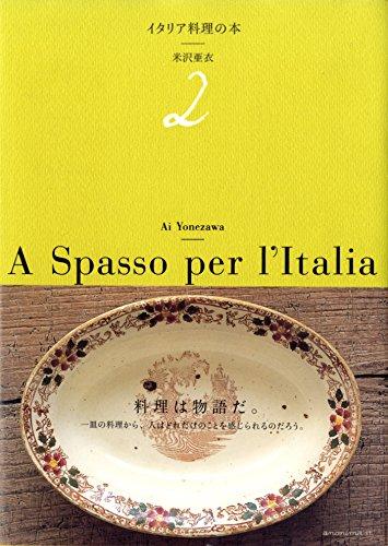 イタリア料理の本・2