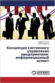 Book Kontseptsiya sistemnogo upravleniya predpriyatiem: informatsionnyy aspekt (Russian Edition) by Ustenko, Andrey, Malinka, Oksana (2014)