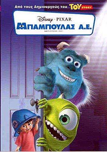 monsters inc dvd digital - 1