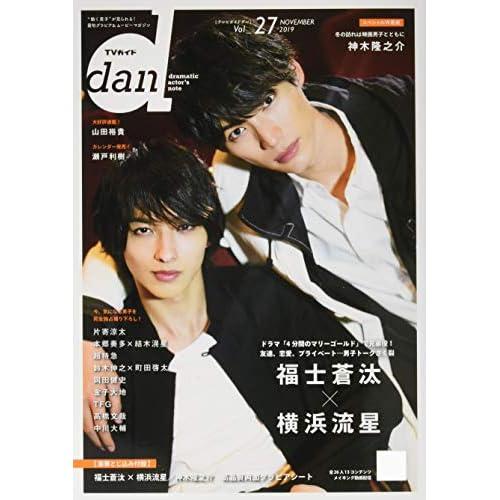 TVガイド dan Vol.27 追加画像