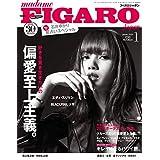 FIGARO japon 2020年1月号