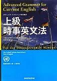 グローバル・エキスパートを目指す 上級時事英文法 国連英検特A級・A級準拠