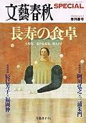 文藝春秋SPECIAL (スペシャル) 2008年 04月号 [雑誌]