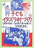 子どもイタズラ村づくり―遊酔亭日記・富山県八尾の山里より