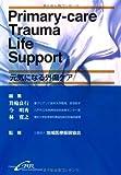 Primary-care Trauma Life Supportー元気になる外傷ケア