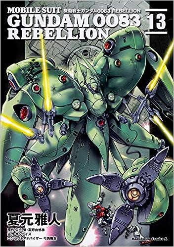 機動戦士ガンダム0083 REBELLION 13 (角川コミックス・エース)