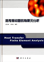 The finite element heat conduction analysis(Chinese Edition)