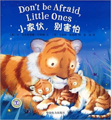 Don't be Afraid, Little Ones- English-Chinese Edition