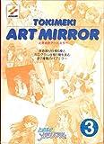 Konami Tokimeki Memorial ART MIRROR 3