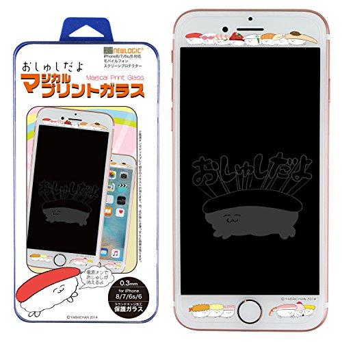 信条保証金アノイ【 おしゅしだよ 】 NEWLOGIC iPhone 8 / 7 / 6s / 6 C-Glass 0.3mm マジカルプリントガラス 強化ガラス 液晶保護フィルム おしゅし 液晶保護 ガラスフィルム (おしゅしだよ)