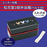 pos.237140 Shokado two-stage lunch box (with belt) Mickey Japanese LS5 household utensils container Stocker, seasoning [parallel import goods]