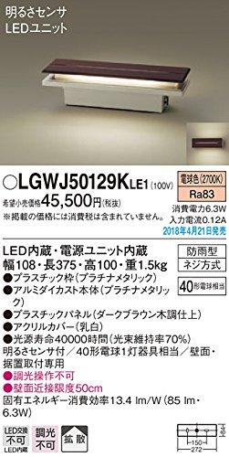 パナソニック 門袖灯 LGWJ50129KLE1 ダークブラウン木調仕上 高さ10.8×幅37.5cm B07CZZSQWZ