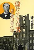 儲けすぎた男 小説・安田善次郎 (文春文庫)